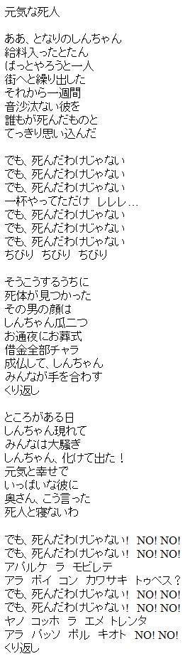 Letra en japonés